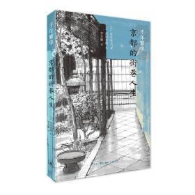千年繁华1:京都的街巷人生