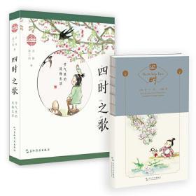 四时之歌:节气里的风物生活+四时 轻文艺手账 苏槿;萧三闲 正版图书