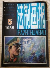 法制画报1985.5