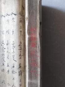 大清同治器山东栖霞牟氏庄园大账本27*23*3厘米一巨册