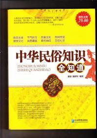 中华民俗知识全知道(2010年1版1印)