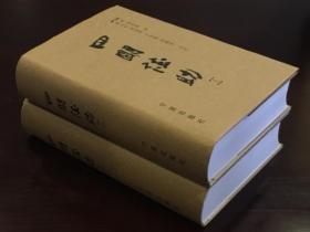 四明谈助(精装  全二册)