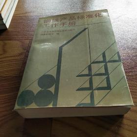 鋼鐵產品標準化工作手冊