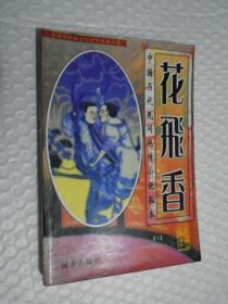 中国历代民间艳情小说孤本:花飞香