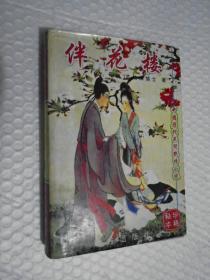 中国历代民间艳情小说:伴花楼