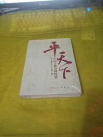 平天下--中国古典治理智慧  全新正版带塑封