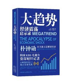 新书--大趋势:经济震荡启示录