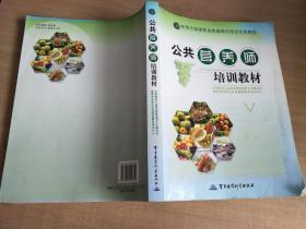 公共营养师培训教材[实物图片,扉页有字迹】