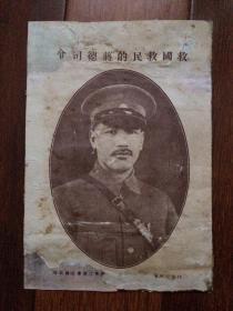 救国救民的蒋总司令