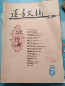 读书文摘2013/06