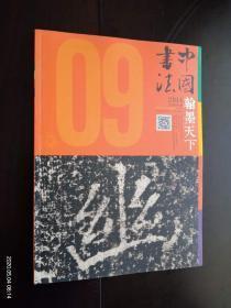 中国书法  翰墨天下2014.9    名家  胡小石    刘迺中   经典有约   龙藏寺碑   中国书法杂志社   全新