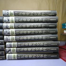 山东重要历史事件 全8册  【硬精装】