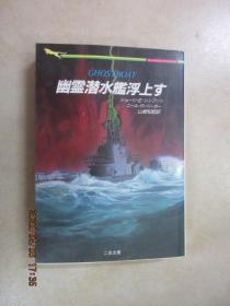 日文书 幽灵潜水  浮上  共483页