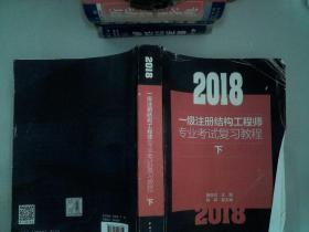 2018一级注册结构工程师专业考试复习教程( 下)