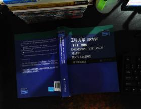工程力学:静力学(第10版)(影印版)【书侧有水印】