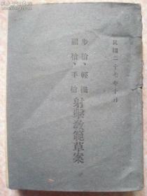 抗日抗战文献《步枪轻机枪手枪射击教范草案》