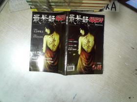 最悬疑 2009 1