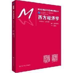 西方经济学 微观部分第七版 高鸿业著中国人民大学出版社