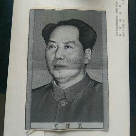 早期毛泽东丝织像,16㎝x10.5㎝