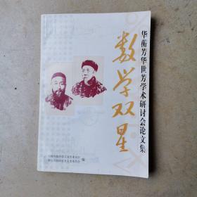 华蘅芳华世芳学术研讨会沦文集