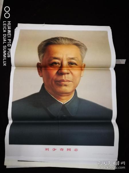 刘少奇标准像,两开,有几十张91年人美出版,30一张