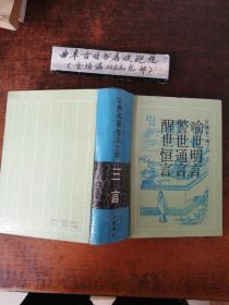 古典名著普及文库:三言【岳麓书社版】