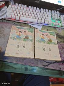 全日制十年制学校小学课本  语文  第 二 册、、单本价、、请注意