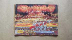 庆祝中华人民共和国成立50周年 人民日报1999.10.1 (纪念版)