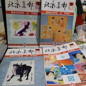 北京集邮1984年四册全
