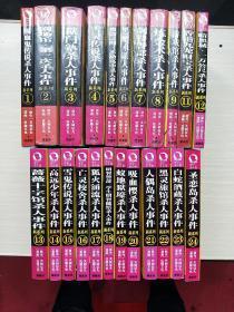 金田一少年之事件簿 新系列 爱藏版 (1-24) 缺第10册 共23本合售
