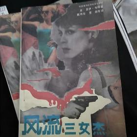 风流三女杰(上下册)