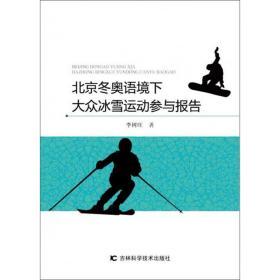 北京冬奥语境下大众冰雪运动参与报告