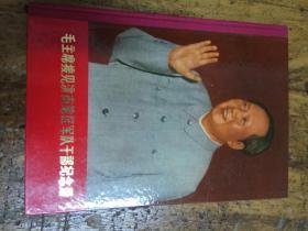 大文革画册《毛主席接见济南地区军队干部纪念册》16开精装