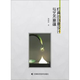 灯具的创意设计与艺术意蕴