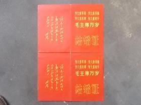 文革1970年  林彪题词 昆明官渡区结婚证一对