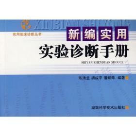 实用临床诊断丛书:新编实用实验诊断手册