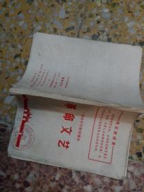 广州市中学暂用课本革命文艺