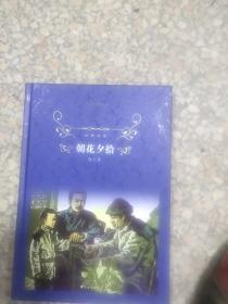经典译林:朝花夕拾