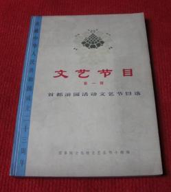 文艺节目第一辑,首都游园活动文艺节目选--T9