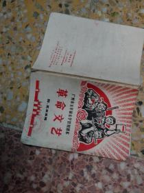 广州市五年制小学暂用课本革命文艺四,五年级用
