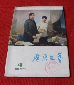 广东文艺,1977年4期--T9
