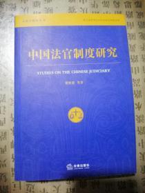 中国法官制度研究