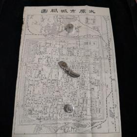民国三十八年太原市城关图(四开)少见