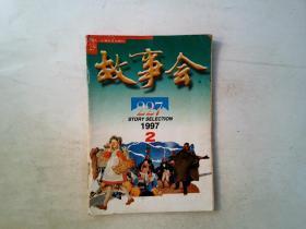 故事会1997/2