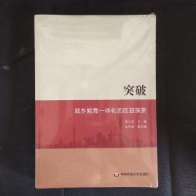 突破:城乡教育一体化的区县探索  (全新正版未拆封)