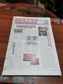 中国集邮报-----2006年【51----100】合订