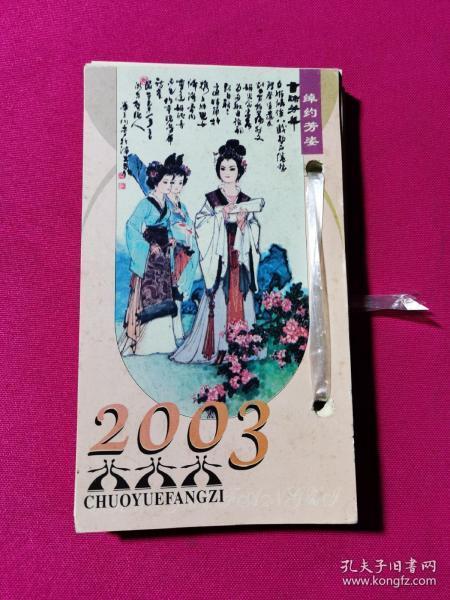 绰约芳姿 (周历  2003年)