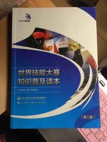 世界技能大赛知识手册(第二版)(全彩印刷)