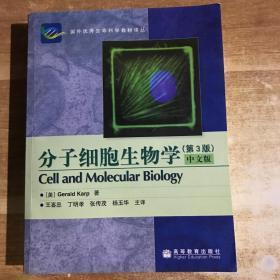 分子细胞生物学