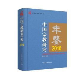 中国宗教研究年鉴(2016中国社会科学年鉴)(精)